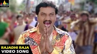 Rajadhi Raja Video Song | Andala Ramudu