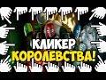 KING OF BATTLE - КЛИКЕР КОРОЛЕВСТВА!