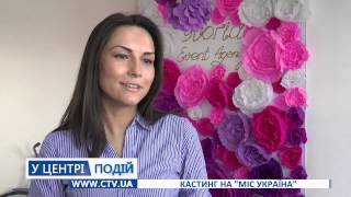 В Житомире прошел кастинг на Мисс Украина