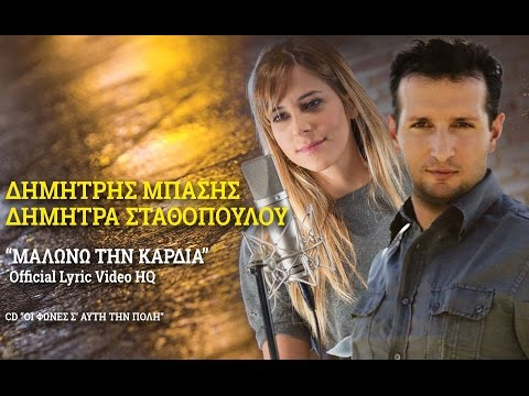 Dimitris Basis & Dimitra Stathopoulou - Malono tin kardia (Official Lyric Video HQ)