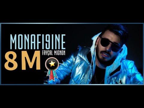 Faycal Mignon – Monafi9ine Exclusive    فيصل مينيون – يا المنافقين    2020