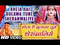 BHEJA HAI BULAWA TUNE SHERAWALIYE [Full Song] - MAMTA KA MANDIR