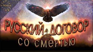 Скрытый смысл песни Черный Ворон. Святому Русскому Воинству посвящается