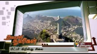Fascinating Facts Show 24-10-2014 Online Fascinating Facts Puthiya Thalaimurai tv  Show October-24