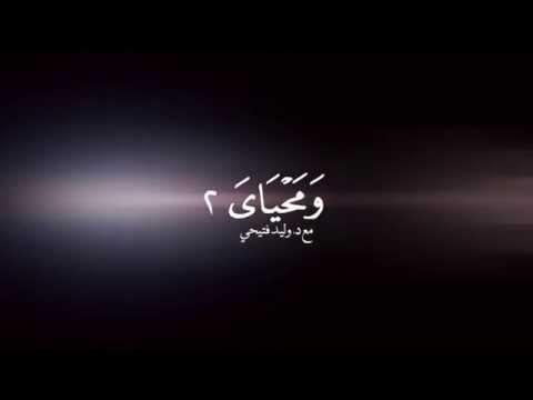 شاهد في رمضان الدكتور وليد فتيحي في يرنامجه ومحياي2 – تشويقة الموسم الثاني