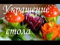 Украшение блюд , стола , из овощей ( Vegetable decoration )