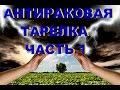АНТИРАКОВАЯ ТАРЕЛКА ЧАСТЬ 1