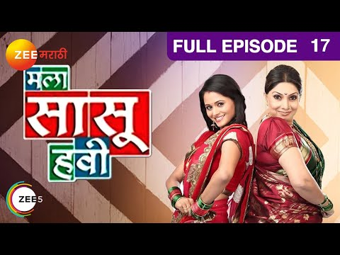 Mala Saasu Havi - Watch Full Episode 17 of 14th September 2012
