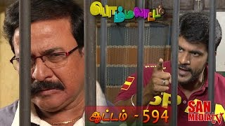 Bommalattam 10-12-2014 Suntv Serial | Watch Sun Tv Bommalattam Serial December 10, 2014