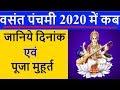 Basant Panchami 2020 Date: 2020 सरस्वती पूजा तिथि मुहूर्त | Saraswati Puja 2020 Muhurat Time kab hai