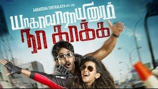Yagavarayinum Naa Kaakka Theatrical Trailer