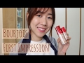 『實測』妙巴黎 果然新肌光旗艦版 粉底+遮瑕First Impression on Bourjois Healthy Mix Foundation+Concealer