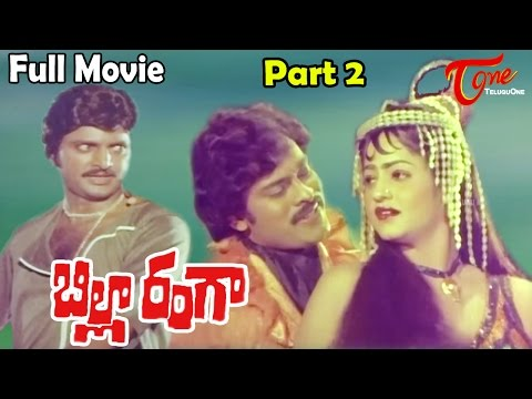 Billa Ranga - Full Length Telugu Movie - Chiranjeevi - Mohan Babu - Swapna - 02