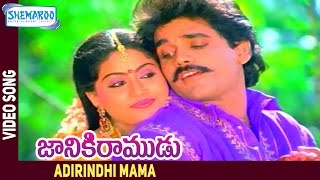 Adirindhi Mama Video Song - Janaki Ramudu