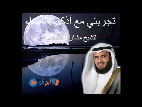 تجربتي مع أذكار المساء للشيخ مشاري العفاسي