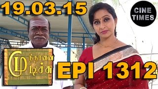 Mundhanai Mudichu 20-03-2015 Suntv Serial | Watch Sun Tv Mundhanai Mudichu Serial March 20, 2015