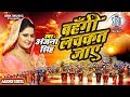 Anjana Singh | Bahangi Lachkat Jaye | Anjana Singh First Traditional Bhojpuri Chhath Song 2018