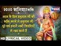 शनिवार भक्ति : नॉनस्टॉप हनुमान भजन : हनुमान भजन : Nonstop Hanuman Bhajan : Bhakti Gana