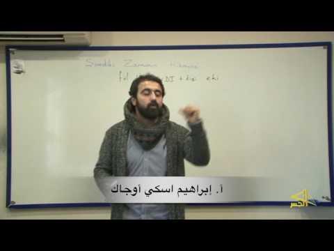"""تعلم اللغة التركية مع الأستاذ ابراهيم اسكي اوجاك """"الحلقة 19 """""""