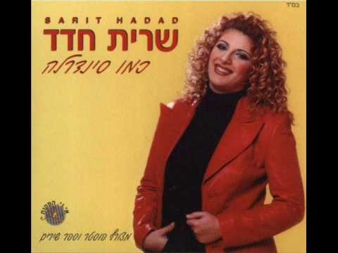 שרית חדד חברים בכל מיני צבעים ♫ - Sarit Hadad - Friends in many colors