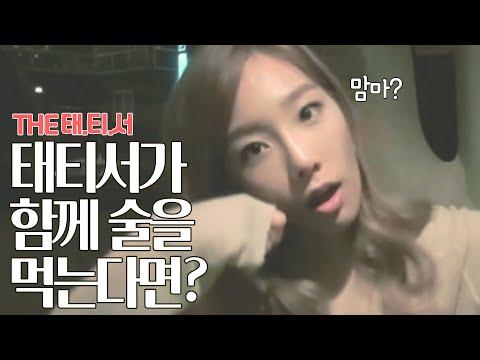 [THE 태티서] Ep. 02 태티서, 한밤의 취중토크