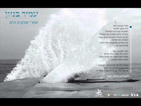 עמיר בניון אחרי שנקרע הים Amir Benayoun