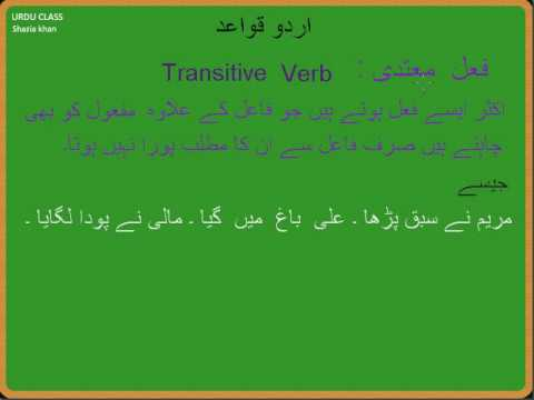 Adv. Urdu Grammar Fail Lazim and Fail Muthadi Part 10