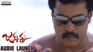 Jakkanna Theatrical Trailer Launch at Jakkanna Audio Launch || Sunil, Mannara Chopra || Dinesh