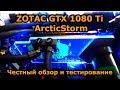 ZOTAC GeForce GTX 1080 Ti ArcticStorm - честный обзор и тестирование