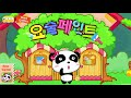 Фрагмент с средины видео - 마법페인트|키키묘묘 베스트 앱 짤막영상|어린이 색칠놀이|베이비버스 앱 동요상|BabyBus