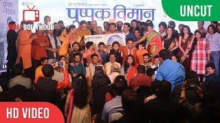 UNCUT - Pushpak Viman Marathi Movie Trailer & Music Launch | Sachin Pilgaonkar