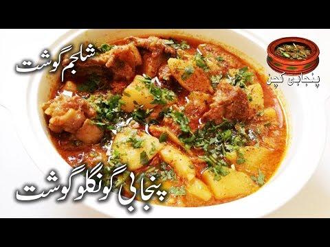 Shaljam Gosht, Turnip Curry Punjabi Gonglo Gosht, پنجابی گونگلو گوشت Recipe  In (Punjabi
