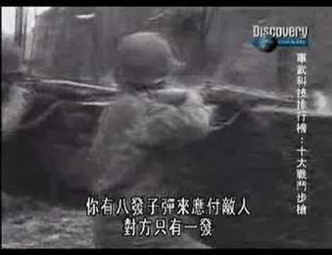 TOP 10:Combat Rifles -  M1 Garand(NO.4)