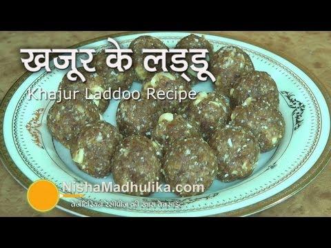 khajur ke ladoo Recipe | Khajoor Kay Laddo