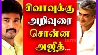 Ajith Advices to Sivakarthikeyan Kollywood News 24-10-2016 online Ajith Advices to Sivakarthikeyan Red Pix TV Kollywood News