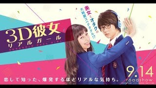 NEW TRAILER 3D KANOJO REAL GIRL LIVE ACTION 2018