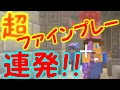 【Minecraft】近年稀に見る名勝負!Infinitri!!