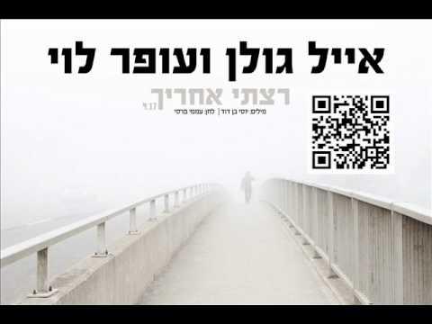 אייל גולן ועופר לוי רצתי אחריך Eyal Golan and Ofer Levy