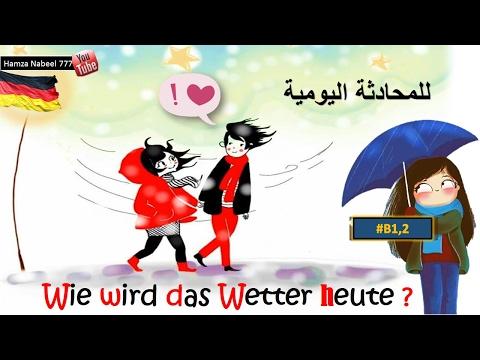 الجمل المهمة في الحياة اليومية - السؤال عن احوال الطقس - تعلم اللغة الالمانية