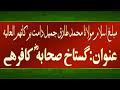 Tauseef ur Rehman Ko Jawab Of Maulana Tariq Jameel Aqeedah Sahabah.flv