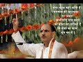 Discourse by Sree Sudhanshu ji maharaj on Aatm Nirbharta