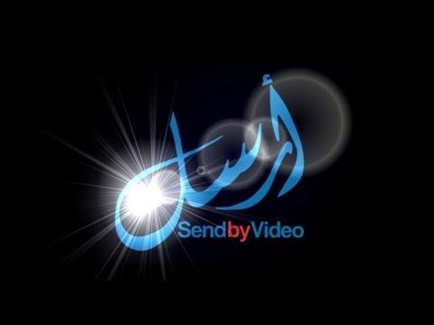 فيديو تعريف بموقع ارسل send by video