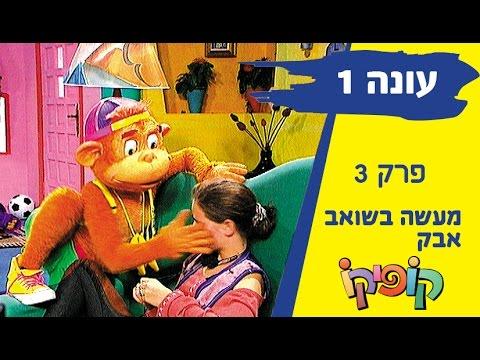 קופיקו עונה 1 פרק 3- מעשה בשואב אבק