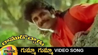 Gumma Gumma Video Song - Ramudochadu