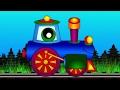 Мультфильмы про машинки: Веселый Паровозик. Мультики для самых маленьких