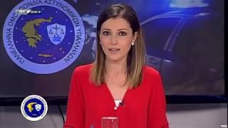 ΑΣΤΥΝΟΜΙΑ & ΚΟΙΝΩΝΙΑ 09-07-2018