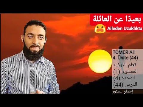 تومر A1 الدرس 44 بعيدًا عن العائلة  TÖMER A1 Arapça 44 Aileden uzakta