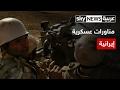 مناورات عسكرية إيرانية  - نشر قبل 2 ساعة