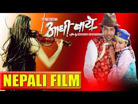 AADHI BAATO    NEPALI MOVIE    FULL HD    SHORT CLIPS