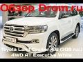 Toyota Land Cruiser 2017 4.6 (309 л.с.) 4WD AT Executive White - видеообзор